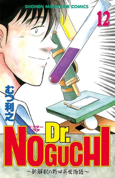 Dr.NOGUCHI 12