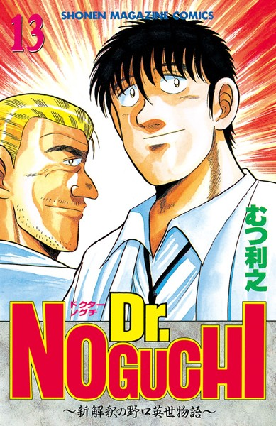 Dr.NOGUCHI 13