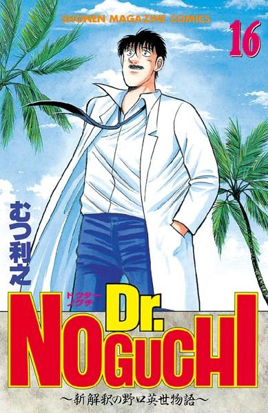 Dr.NOGUCHI 16