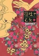 花吐き乙女 1