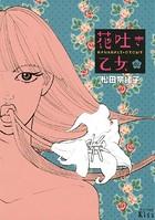 花吐き乙女 2