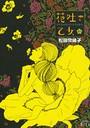 花吐き乙女 3