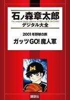 2001年野球の旅 ガッツGO!魔人軍
