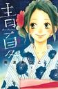 青夏 Ao-Natsu 4