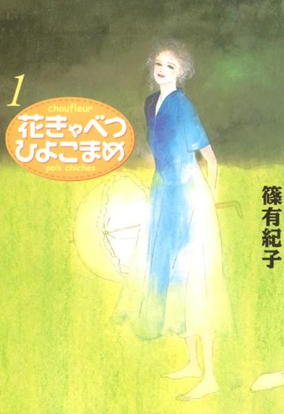 花きゃべつひよこまめ (1)
