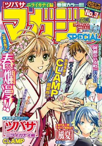 マガジンSPECIAL 2015年No.3 [2015年2月20日発売]