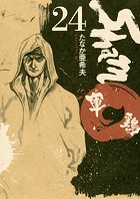 軍鶏 (24)