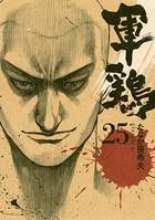 軍鶏 (25)