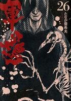 軍鶏 (26)