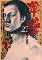 軍鶏 (27)