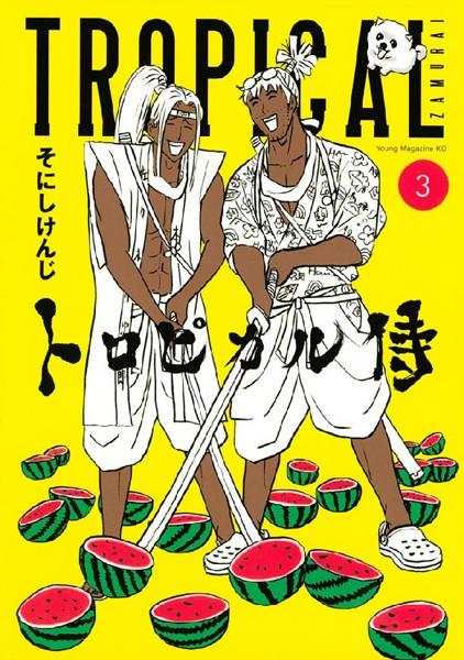 トロピカル侍 3