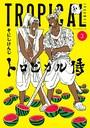 トロピカル侍 (3)