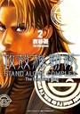 攻殻機動隊 STAND ALONE COMPLEX 〜The Laughing Man〜 2