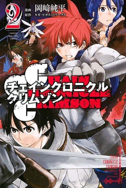CHAIN CHRONICLE CRIMSON 2