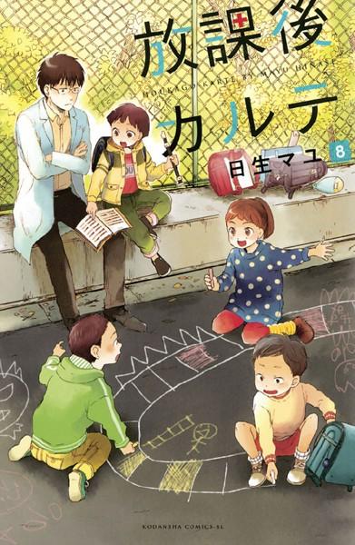 放課後カルテ (8)