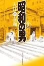 昭和の男 (1)
