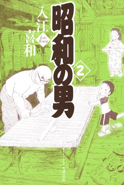 昭和の男 (2)