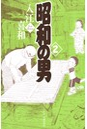 昭和の男 2