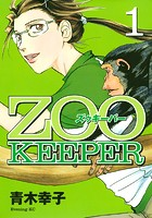 ZOOKEEPER (1)