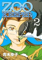 ZOOKEEPER (2)
