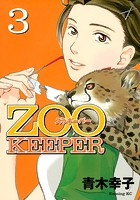 ZOOKEEPER (3)