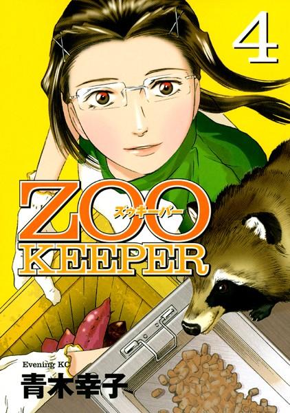 ZOOKEEPER (4)