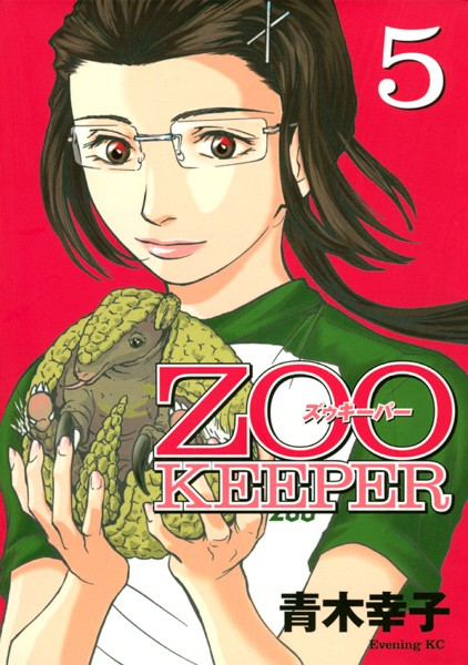 ZOOKEEPER (5)
