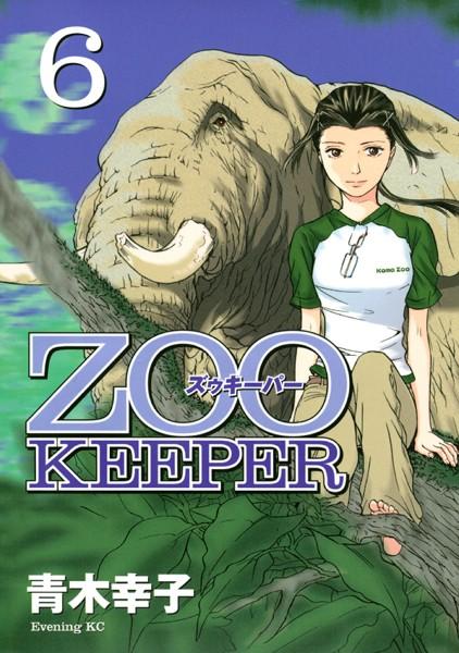 ZOOKEEPER (6)