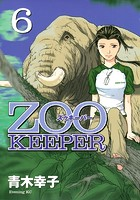 ZOOKEEPER (6)