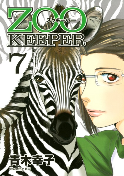 ZOOKEEPER 7