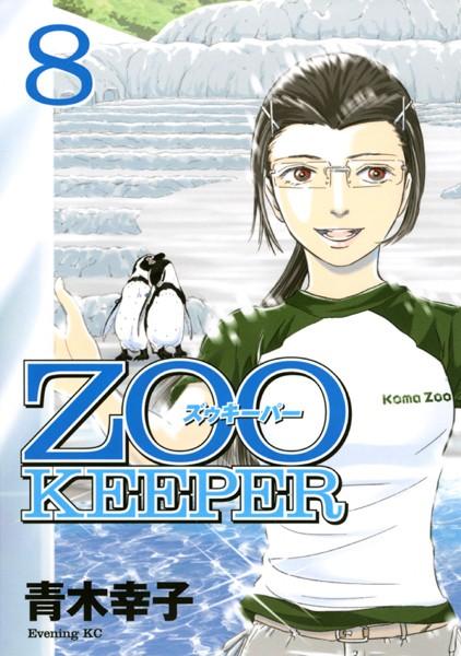 ZOOKEEPER (8)