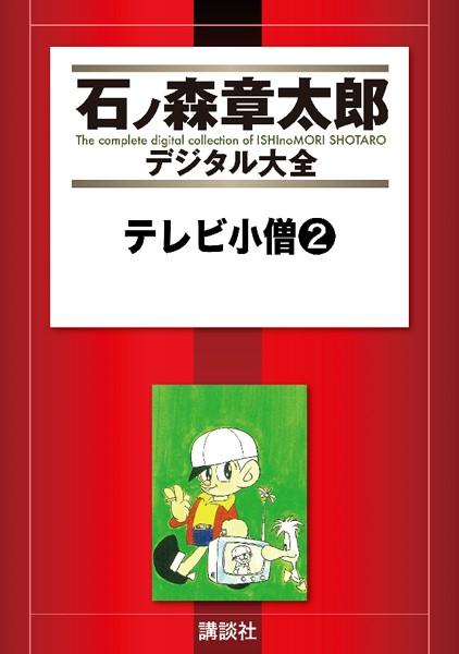 テレビ小僧 2