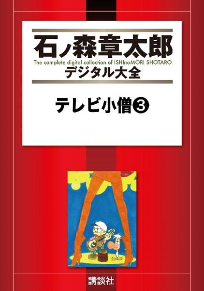 テレビ小僧 3