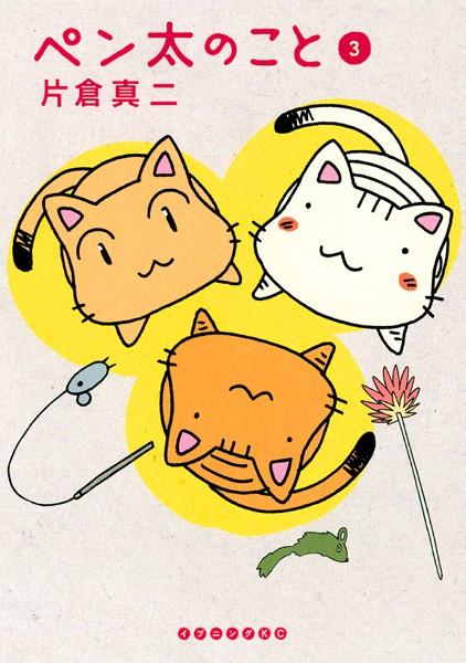 ペン太のこと (3)