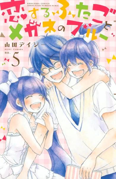 恋するふたごとメガネのブルー 5