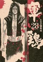 軍鶏 (28)
