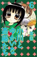 小川とゆかいな斎藤たち (6)