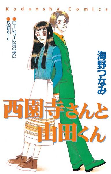 西園寺さんと山田くん 1
