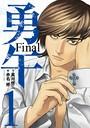 勇午 Final 1