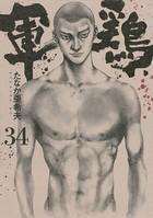 軍鶏 (34)