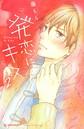 発恋にキス 2