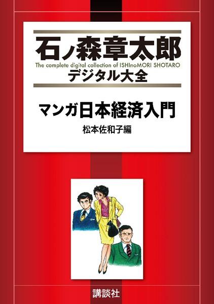 マンガ日本経済入門 松本佐和子編