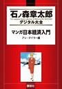 マンガ日本経済入門 アン・テイラー編