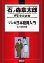 マンガ日本経済入門 五十島健太編