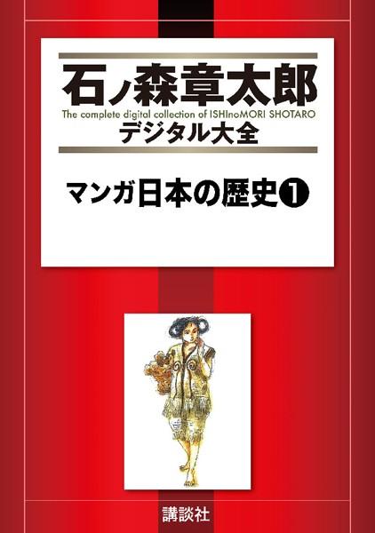 マンガ日本の歴史 1