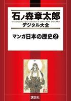 マンガ日本の歴史 2