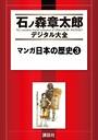 マンガ日本の歴史 3