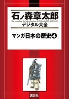 マンガ日本の歴史 4