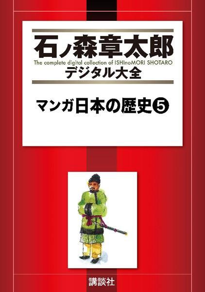 マンガ日本の歴史 5
