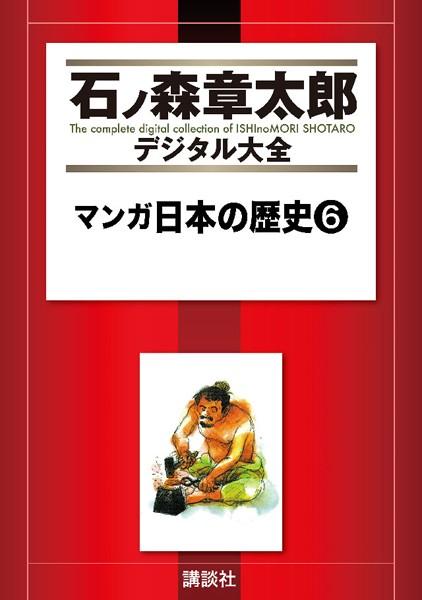 マンガ日本の歴史 6